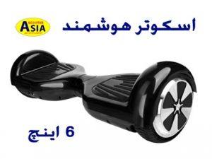 اسکوتر برقی هوشمند 6 اینچ Hoverboard