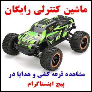 ماشین کنترلی رایگان در تهران