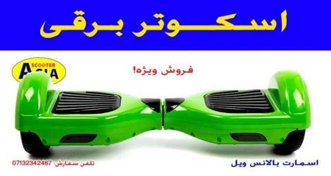 اسکوتر برقی Smart BALANCE WHEEL / نمایندگی Shiraz
