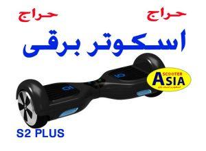خرید اسکوتر برقی Smart Balance S2 Plus
