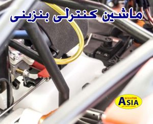 ماشین آرسی سوختی