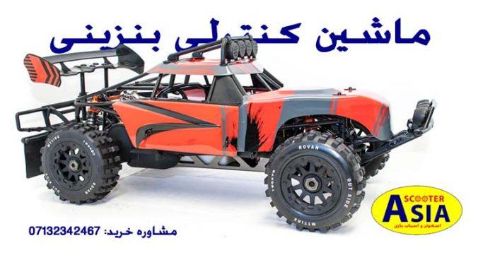 خرید ماشین کنترلی بنزینی بزرگ ارزان GAS RC CAR