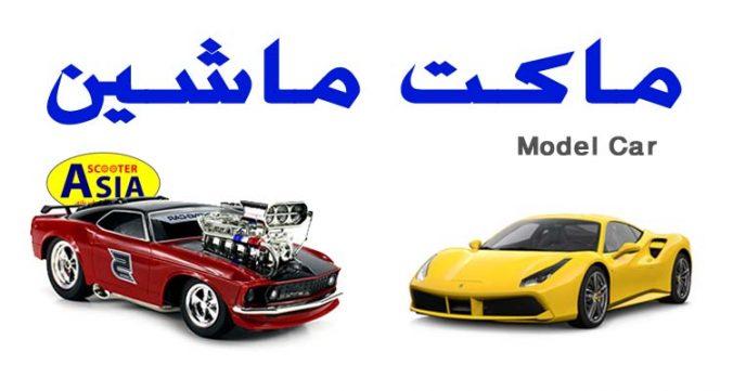 ماکت ماشین / Diecast Car