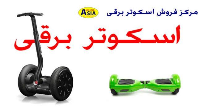 نمایندگی اسکوتر برقی ایران Smart Balance wheel SHIRAZ