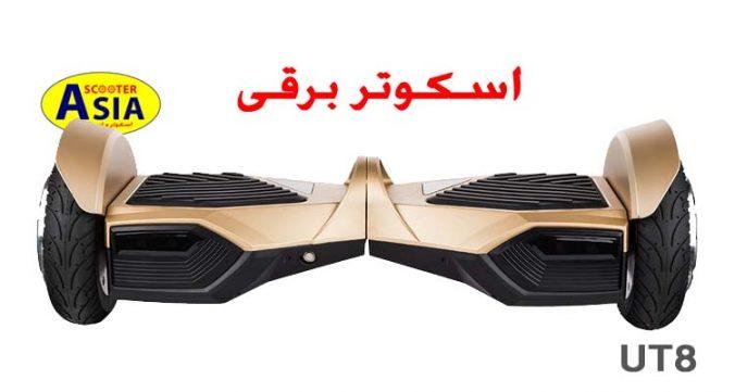 نمایندگی خرید اسکوتر برقی ارزان هوشمند هاور برد