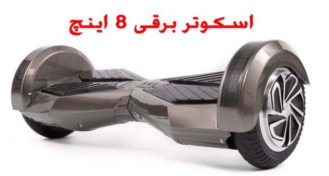 اسکوتر برقی ارزان