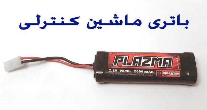 باتری ماشین کنترلی