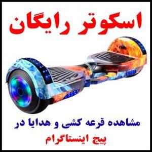 مرکز اسکوتر برقی رایگان در شیراز