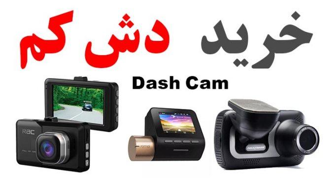three Black Dash Cam for Car
