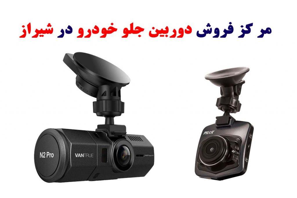 خرید-دش-کم-در-شیراز