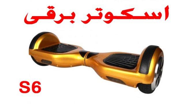 اسکوتر برقی ارزان Hoverboard