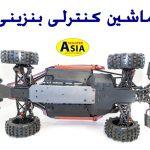 ماشین کنترلی حرفه ای