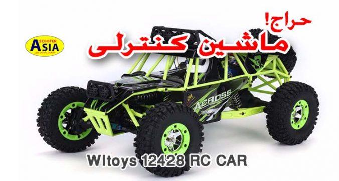 ماشین کنترلی آفرود Wltoys 12428 offriad rc car / ماشین ارسی دبلیو ال تویز