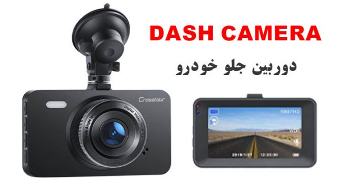 تصویر پشت و جلو دوربین دش کمرا ماشین