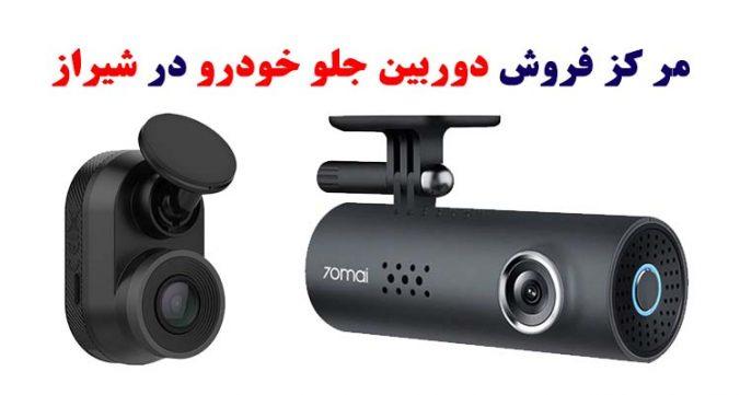 مرکز فروش دش کم و دوربین جلو خودرو در شیراز و تهران | دو عدد دوربین ماشین رنگ سیاه